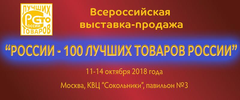 Долговременный проект «Лучшие товары России»